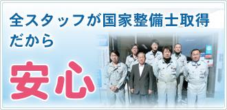 萩島自動車修理工場