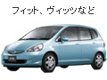 小型乗用車
