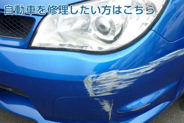自動車を修理したい方はこちら