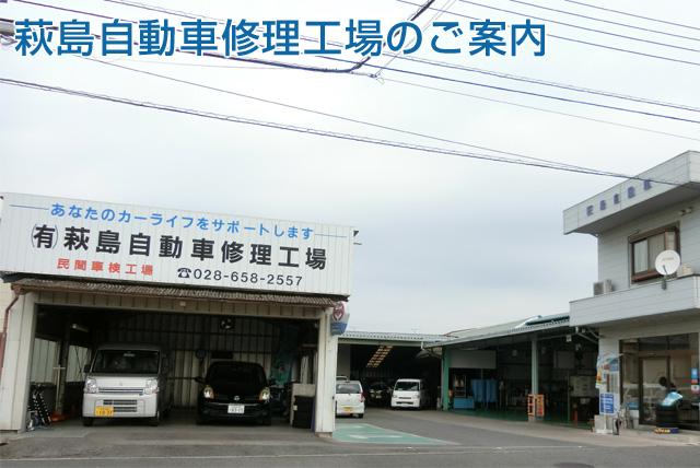 萩島自動車修理工場のご案内